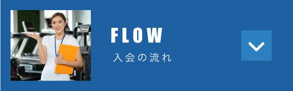 FLOW 入会の流れ