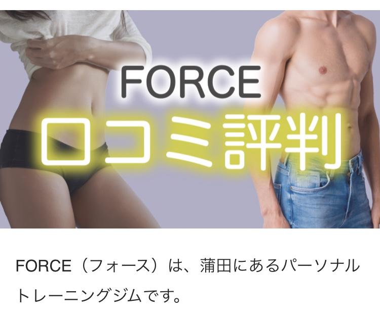 パーソナルジム フォース 紹介